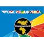 3 рубля 2019 Саммит Россия — Африка