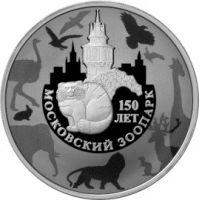 3 рубля 2014 Московский зоопарк