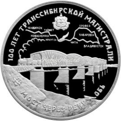 3 рубля 1994 100 лет Транссибирской магистрали