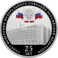 3 рубля 2018 Совет Федерации