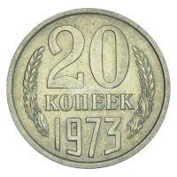 20 копеек 1973