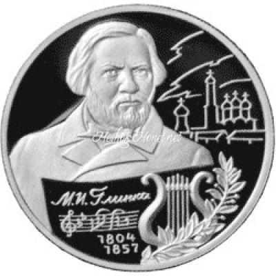 2 рубля 2004 Глинка