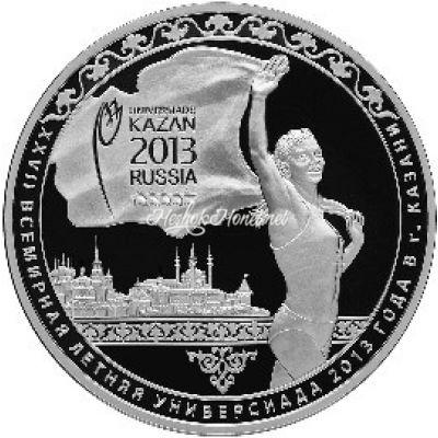 3 рубля 2013 Универсиада в Казани