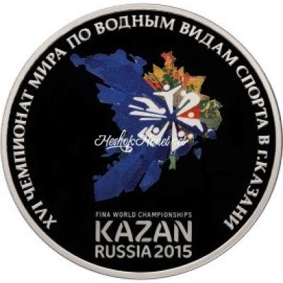 3 рубля 2015 XVI чемпионат мира по водным видам спорта 2015 в Казани