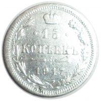 15 копеек 1917 ВС