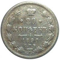 20 копеек 1890 СПБ-АГ