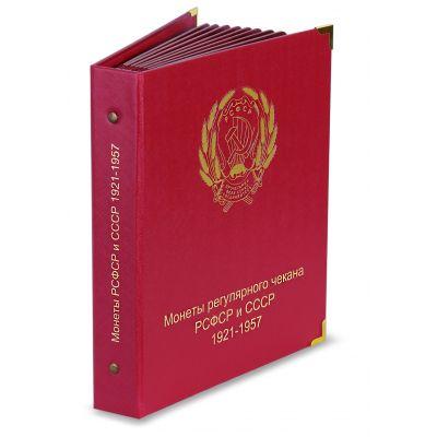 Альбом для монет РСФСР и СССР регулярного чекана 1921-1957 по годам