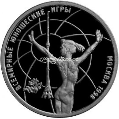 1 рубль 1998 Гимнастка в опорной стойке
