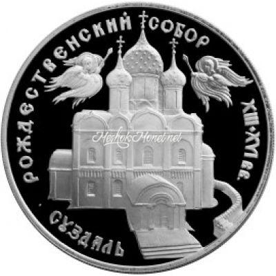3 рубля 1994 Богородице-Рождественский собор в Суздале