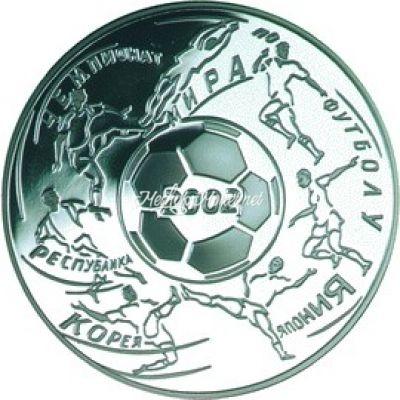 3 рубля 2002 Чемпионат мира по футболу 2002
