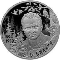 2 рубля 2019 Бианки