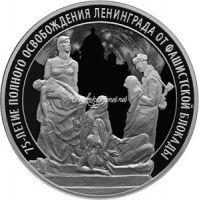 3 рубля 2019 75 лет полного освобождения Ленинграда от фашистской блокады