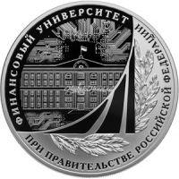 3 рубля 2019 Финансовый университет