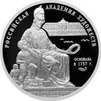3 рубля 2007 250 лет Академии художеств