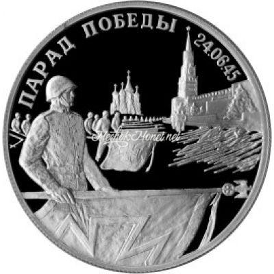 2 рубля 1995 Парад Победы Флаги у Кремлёвской стены
