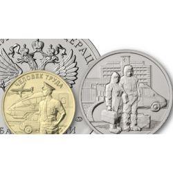 Банк России 12 октября 2020 года выпускает в обращение памятные монеты из недрагоценных металлов