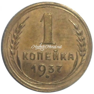1 копейка 1937