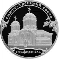 3 рубля 2018 Свято-Троицкий собор