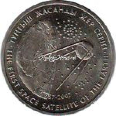 Казахстан 50 тенге 2007 Первый искусственный спутник Земли