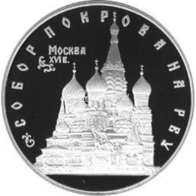3 рубля 1993 Собор Покрова на Рву