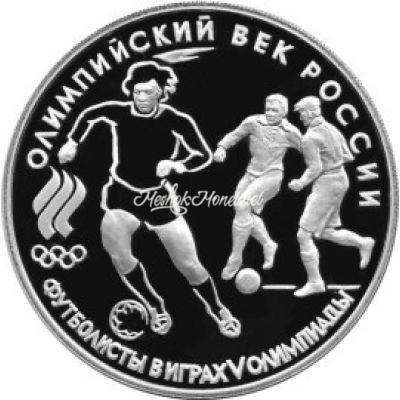 3 рубля 1993 Футбол 1910