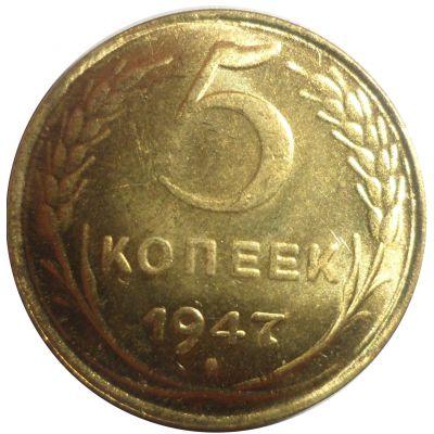 Копия 5 копеек 1947