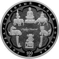 25 рублей 2018 Музей Востока