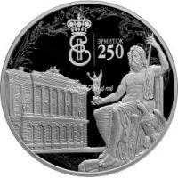 3 рубля 2014 Эрмитаж