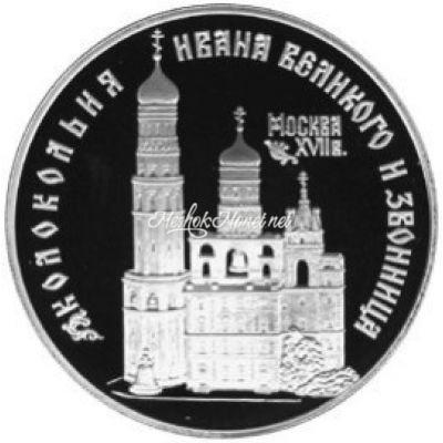 3 рубля 1993 Колокольня Ивана Великого