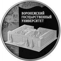 3 рубля 2018 Воронежский государственный университет