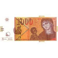 Банкнота Македония 1000 динар 1996