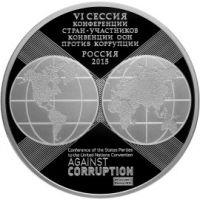 3 рубля 2015 Конвенции ООН против коррупции