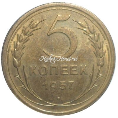 5 копеек 1957