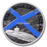 Жетон Подводным силам-110 лет