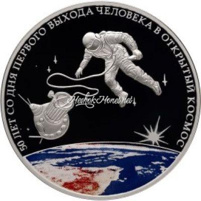 3 рубля 2015 50-летняяовщина со дня первого выхода человека в открытый космос