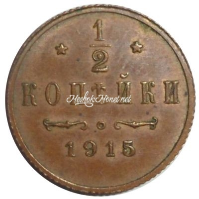 1/2 копейки 1915