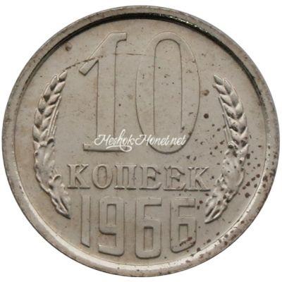10 копеек 1966
