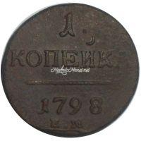 1 копейка 1798 ЕМ