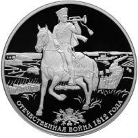 3 рубля 2012 200 лет победы в войне 1812 года