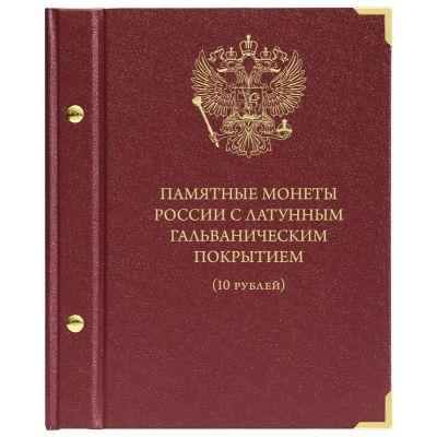 Альбом для монет серии Памятные монеты России 10 рублей с латунным гальваническим покрытием