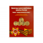 Набор из 57 памятных и юбилейных монет 10 рублей 2010-2018 в красочном альбоме