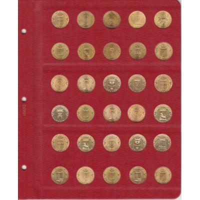 Универсальный лист для гальванических монет диаметром 22 мм в Альбом КоллекционерЪ