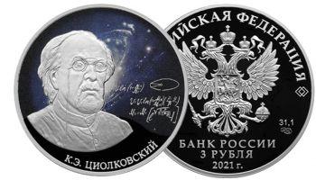 Банк России 9 августа 2021 года выпускает в обращение памятную серебряную монету