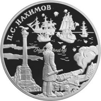 3 рубля 2002 Выдающиеся полководцы и флотоводцы России: Нахимов
