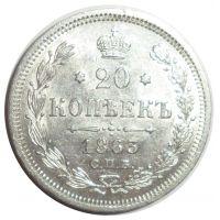20 копеек 1863 СПБ-АБ