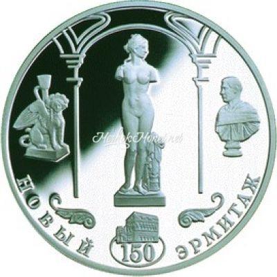 3 рубля 2002 150 лет Нового Эрмитажа