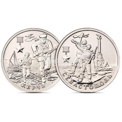 Набор две монеты 2 рубля 2017 серии Города-герои Керчь и Севастополь