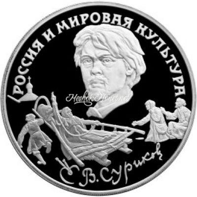 3 рубля 1994 Суриков