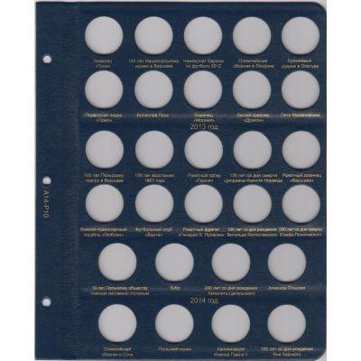 Комплект листов для юбилейных монет Польши 2 и 5 злотых в Альбом КоллекционерЪ