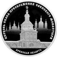 3 рубля 2017 Церковь Спаса Преображения